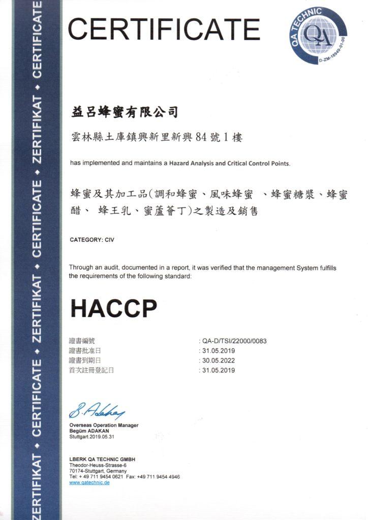 蜂蜜HACCP 合格代工廠